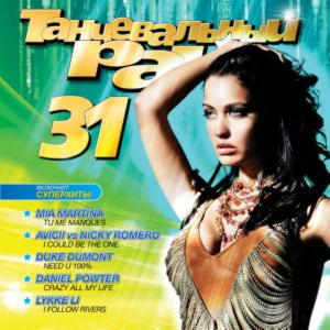 Танцевальный Рай 31