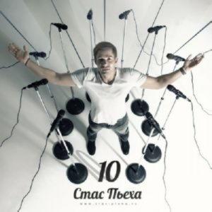 Стас Пьеха - 10 (2014)