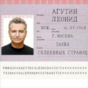 Леонид Агутин - Тайна Склеенных Страниц (2014)
