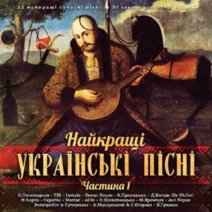 Найкращі українські пісні (Частина 1)
