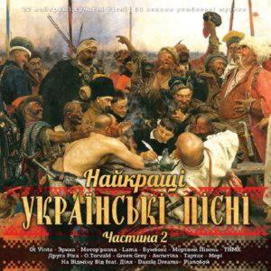 Найкращі українські пісні (Частина 2)
