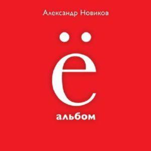 Новиков Александр - Ё Альбом (2014)