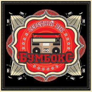 Бумбокс - Середній Вік (Vinyl)