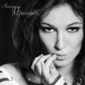 Приходько Анастасия - Заждалась (Vinyl)