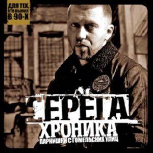 Серёга - Хроника Парнишки С Гомельских Улиц (Vinyl)
