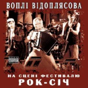 """ВВ (Воплі Відоплясова) - На сцені фестивалю """"Рок Січ"""" (Vinyl)"""