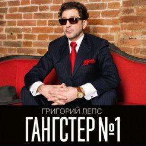 Григорий Лепс - Гангстер №1 (2014)