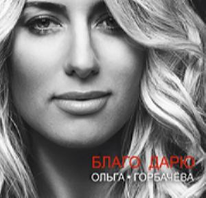 Ольга Горбачёва - Благо Дарю