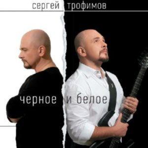 Сергей Трофимов - Черное и Белое (2014)