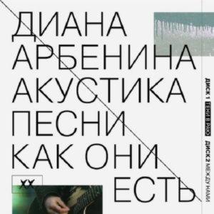 Диана Арбенина - Песни Как Они Есть (Акустика) (2 CD)