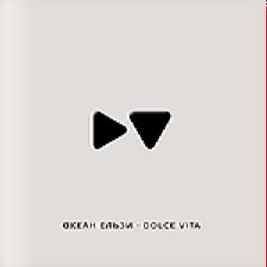 Океан Ельзи - Dolce Vita (Original)