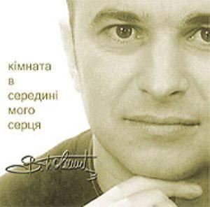 Віктор Павлік - Кімната в Середині Мого Серця