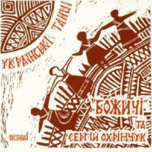 Божичі - Українські танці. Частина 1