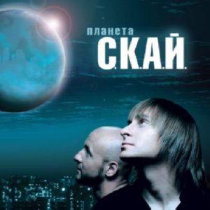 СКАЙ - Планета С.К.А.Й.