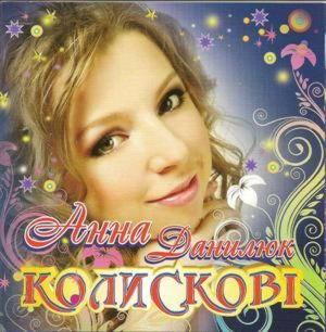 Анна Данилюк - Колискові