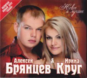Ирина Круг и Алексей Брянцев - Новое и лучшее