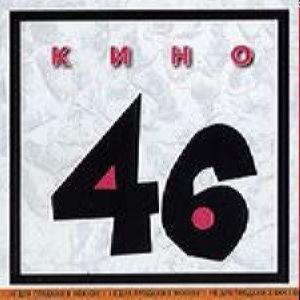 группа Кино (Цой) - 46