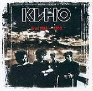 группа Кино (Цой) - Live 1988-1990 ч.1