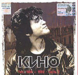 группа Кино (Цой) - Live 1988-1990 ч.2