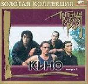 группа Кино (Цой) - Легенды русского рока. Часть 2