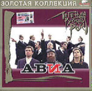 АВИА - Легенды Русского Рока