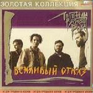 Вежливый отказ - Легенды Русского Рока