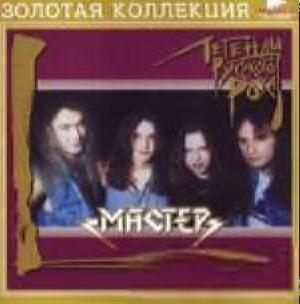 Мастер - Легенды Русского Рока
