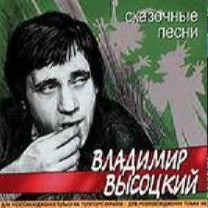 Владимир Высоцкий - Сказочные песни