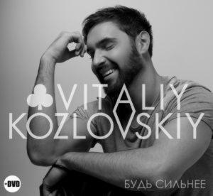 Козловский Виталий - Будь Сильнее (CD+DVD) (2014)
