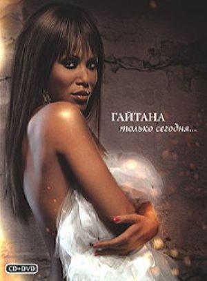 Гайтана - Только Сегодня… (CD+DVD)