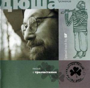Дюша Романов - Песня о трилистнике