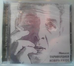 Таривердиев Микаэл - Инструментальные кинохиты
