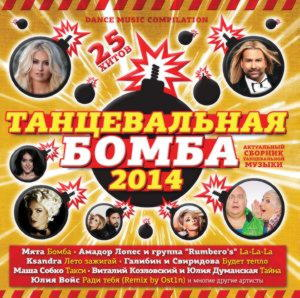 Сборник - Танцевальная Бомба 2014