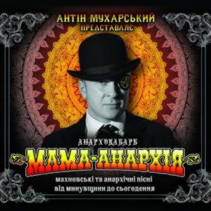 Антін Мухарський - Мама-Анархія (2014)