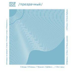 DDT - Прозрачный (Deluxe Издание) (2014)