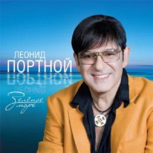 Леонид Портной - Зеленое море (2014)