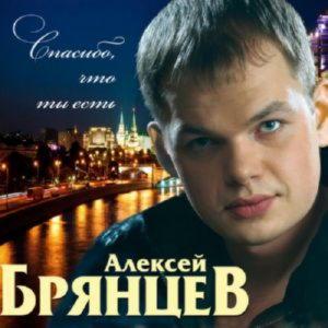 Алексей Брянцев - Спасибо, что ты есть (2014)
