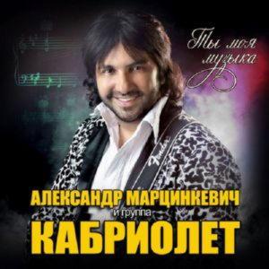 Александр Марцинкевич и Кабриолет - Ты моя музыка (2014)