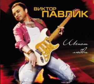 Віктор Павлік - Шепот любви (2014)