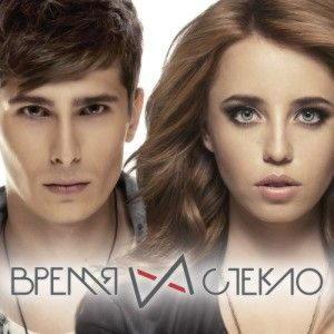 Время и Стекло - Время и Стекло (2014)
