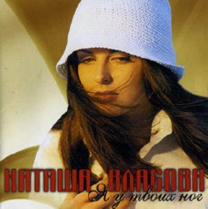 Власова Наталия - Я у твоих ног