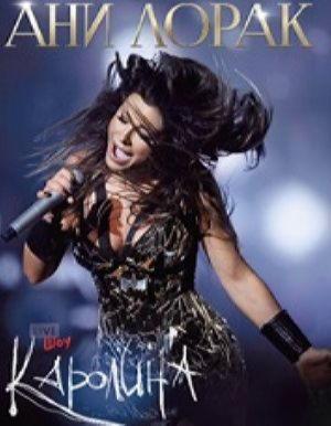 Ани Лорак - Каролина Live Show (DVD) (2014)