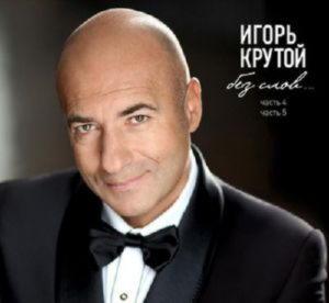 Игорь Крутой - Без слов, часть 4