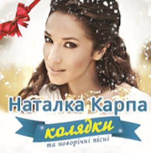 Карпа Наталка - Колядки Та Новорiчнi Пiснi (2014)