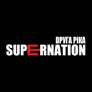 Друга Ріка - Supernation (2014)