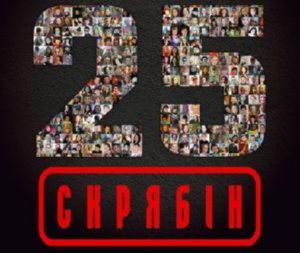 Скрябін - 25 (2014)