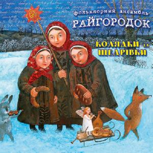 Райгородок - Колядки Та Щедрівки (2015)