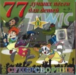 77 лучших песен для детей - Часть 1