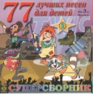 77 лучших песен для детей - Часть 3