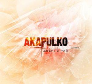 Akapulko - Двері В Рай (2014)